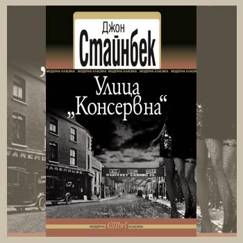 Ulica_Konservna