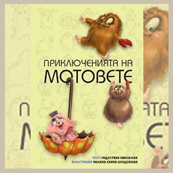 Motove