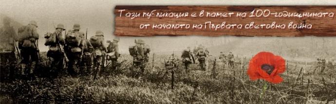 100 godini WWI