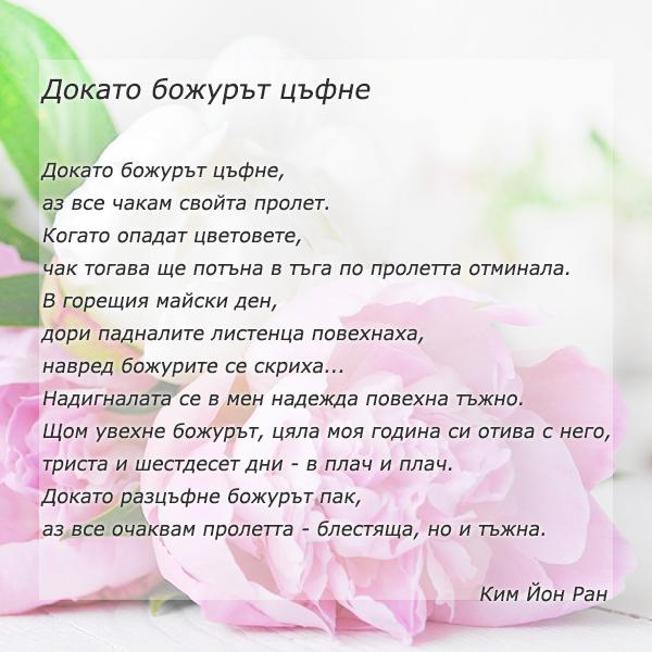 Korejska_poeziq