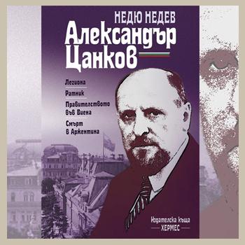 Al Tsankov