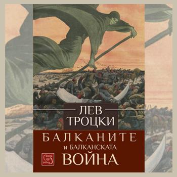 Balkanskata voina Trotsky
