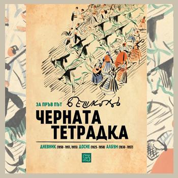 Chernata tetradka Beshkov