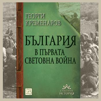 Kremenarov - Bulgaria v Purvata svetovna voina