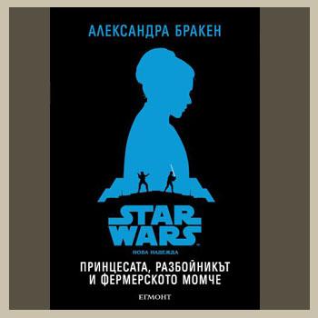 Star Wars 01