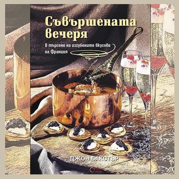 Syvyrshenata_vecherya
