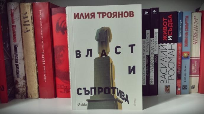 Резултат с изображение за власт и съпротива книга