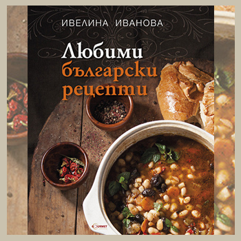 ljubimi_bg_recepti